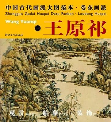 中国古代画派大图范本•娄东画派:一设色山中早春图.pdf