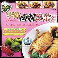 学做卤制冷菜2