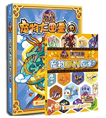 洛克王国宠物大图鉴10+洛克王国VIP口袋本.pdf