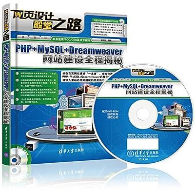 PHP+MySQL+Dreamweaver网站建设全程揭秘.pdf
