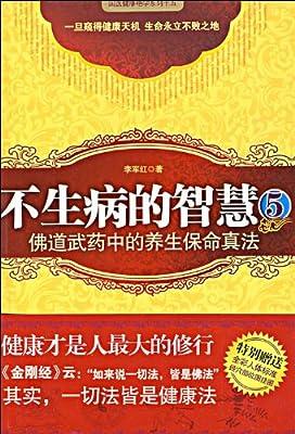 不生病的智慧5:佛道武药中的养生保命真法.pdf