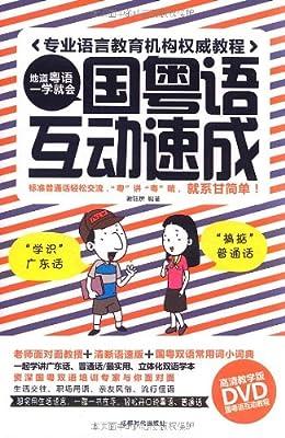 国粤语互动速成.pdf