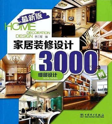家居装修设计3000例.pdf