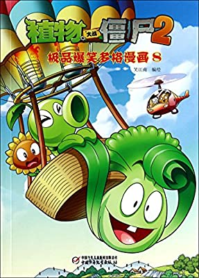 植物大战僵尸2极品爆笑多格漫画-8.pdf