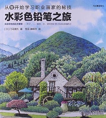 水彩色铅笔之旅.pdf