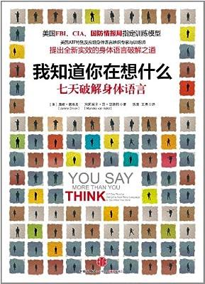 我知道你在想什么:七天破解身体语言.pdf