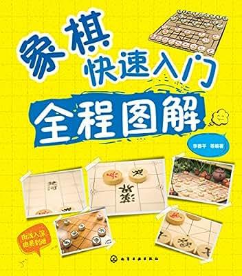 象棋快速入门全程图解.pdf