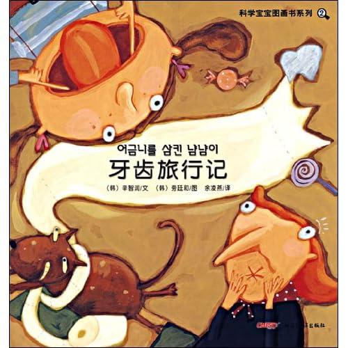 动漫与绘本 →  迷信宝宝图画书系列2:牙齿游览记  册本      (韩国)