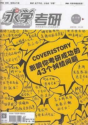 2013求学考研 第10期.pdf