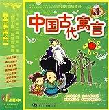 中国古代寓言(4CD)-图片