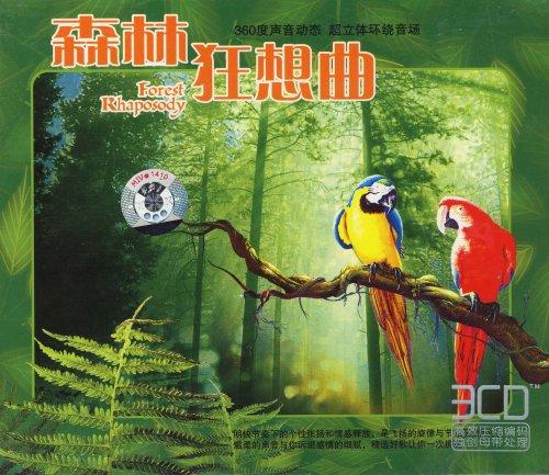皇朝家私森林物语 森林狂想曲 森林物语
