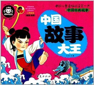 中国儿童基础阅读第一书:中国故事大王.pdf