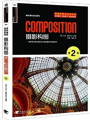 国际摄影基础教程:摄影构图.pdf