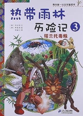 我的第一本生存漫画书•热带雨林历险记3:塔兰托毒蛛.pdf