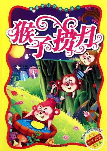 最喜爱的经典故事书:猴子捞月(注音美绘本)图片