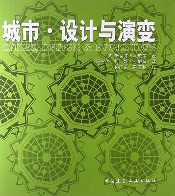 城市·设计与演变.pdf