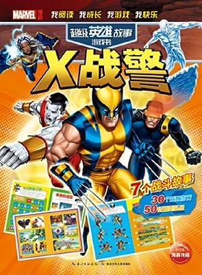 超级英雄故事游戏书:X战警.pdf