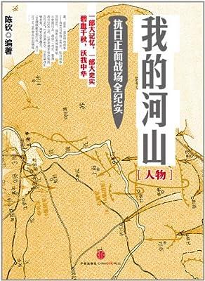 我的河山:抗日正面战场全纪实•人物.pdf