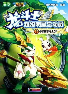龙斗士超级明星总动员3:小白的骑士梦.pdf