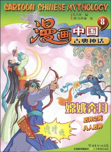 漫画中国古典神话8 嫦娥奔月 后羿之死凡人后羿