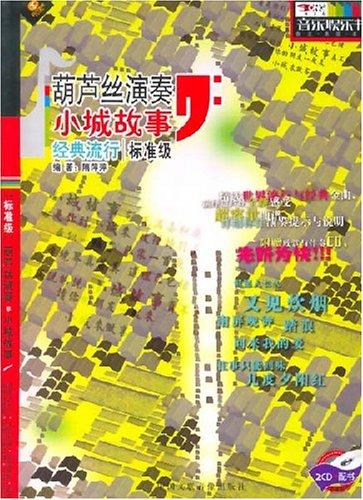 葫芦丝演奏 小城故事 2CD 书 经典流行 标准级