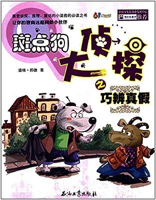 斑点狗大侦探之巧辨真假.pdf