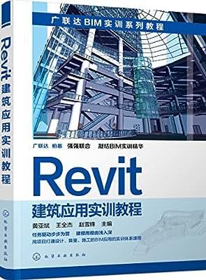 Revit建筑应用实训教程.pdf