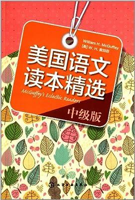 美国语文读本精选.pdf