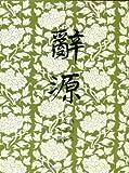 辞源(重修排订册版本)(套装全2册)-图片