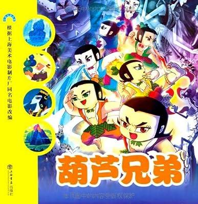 葫芦兄弟.pdf