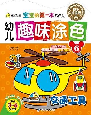 宝宝的第一本涂色书6:交通工具.pdf