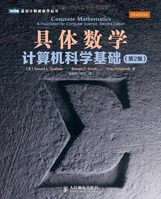 图灵计算机科学丛书•具体数学:计算机科学基础.pdf