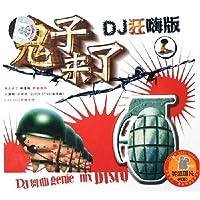 鬼子来了DJ狂嗨版