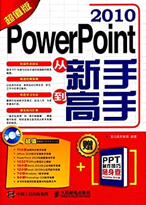 PowerPoint 2010从新手到高手.pdf