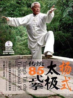 杨式太极传统85式拳.pdf