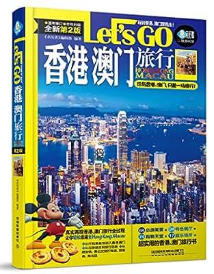 香港 澳门旅行Let's Go.pdf