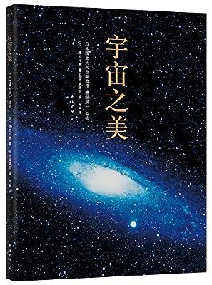 宇宙之美.pdf