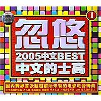 忽悠2005中文BEST中文的士高1