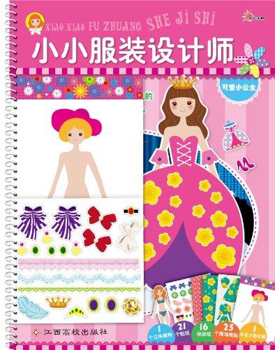 小小服装设计师:可爱小公主 [活页]