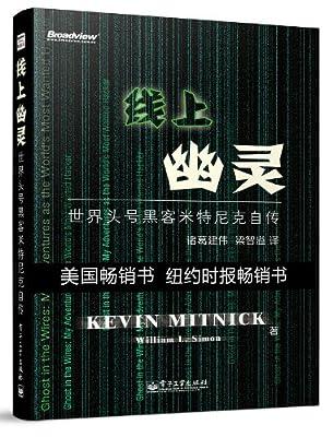 线上幽灵:世界头号黑客米特尼克自传.pdf