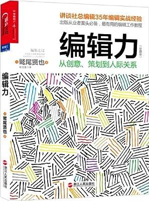 编辑力:从创意、策划到人际关系.pdf