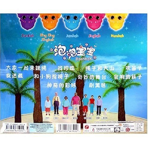 vcd泡泡宝宝 1>(5碟装)