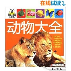 动物种类繁多2012年7月25日