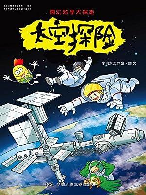 太空探险/奇幻科学大探险.pdf