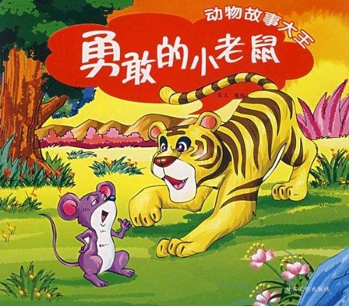 动物故事大王:勇敢的小老鼠图片