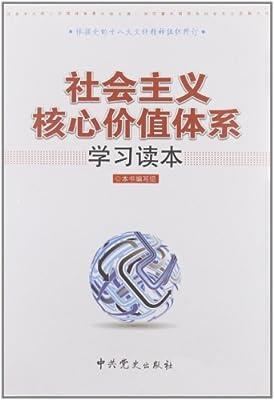 社会主义核心价值体系学习读本.pdf