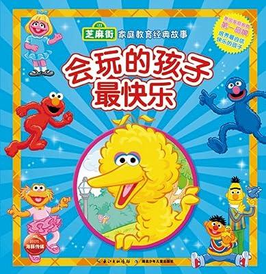 芝麻街家庭教育经典故事:会玩的孩子最快乐.pdf
