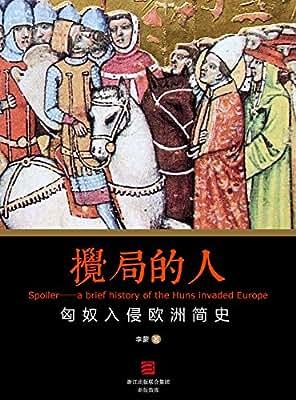 搅局的人——匈奴入侵欧洲简史.pdf