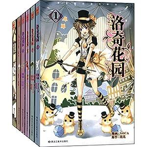 《洛奇小说花园+套装完整盒装版(漫画共6册)》妇漫画农政图片