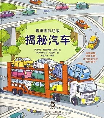 看里面低幼版:揭秘汽车.pdf